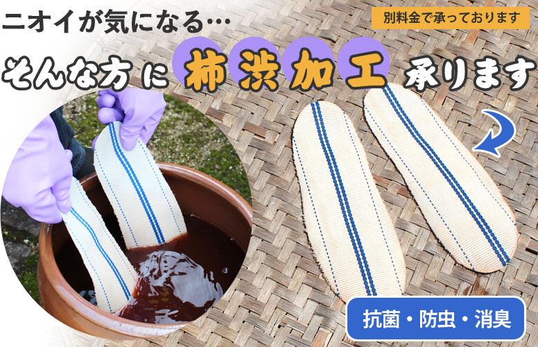 柿渋(防臭加工)